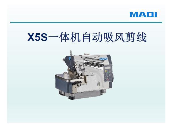 美机,MAQI,X5S一体机自动吸风剪线,维修培训教程