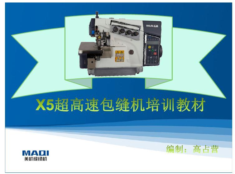 美机,MAQI,X5系列包缝机培训教材