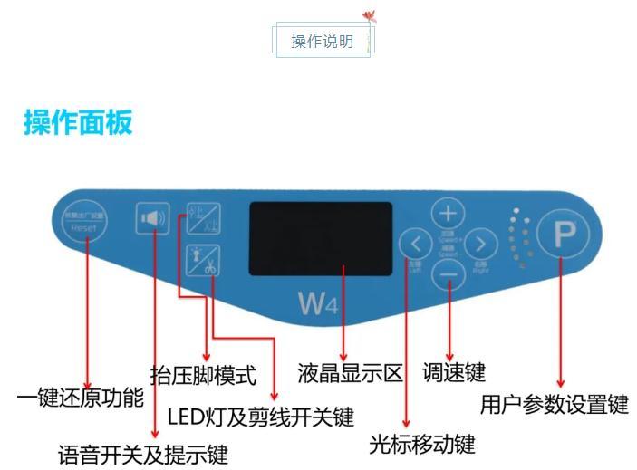 杰克W4绷缝机的电控面板操作说明JACK