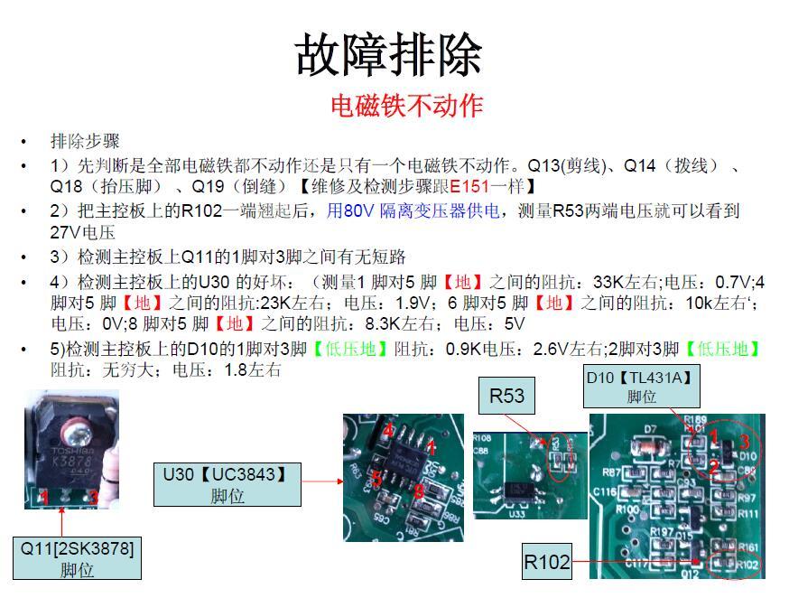 沪龙一体机WR587产品手册,电控维修,电路板维修教程