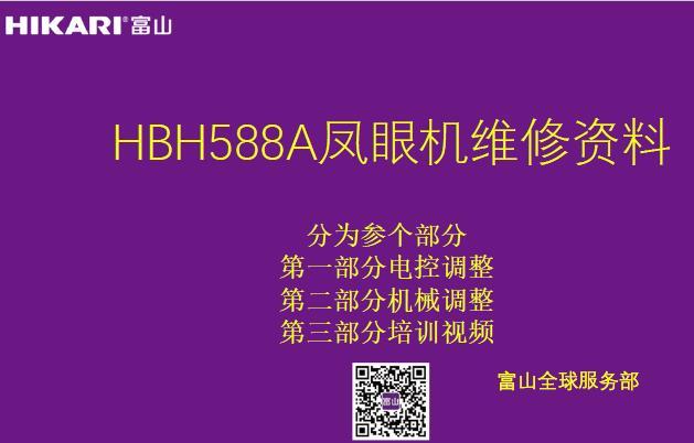 富山,HIKARI,HBH588A凤眼机维修资料,培训教程,电控调整