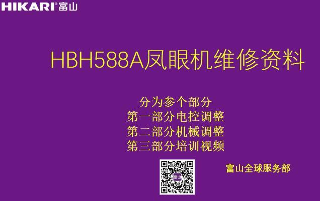 富山,HIKARI,HBH588A凤眼机维修资料,教程教训,机械调整