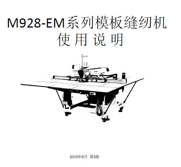 美机,MAQI,M928-EM激光模板机,缝纫机使用说明书