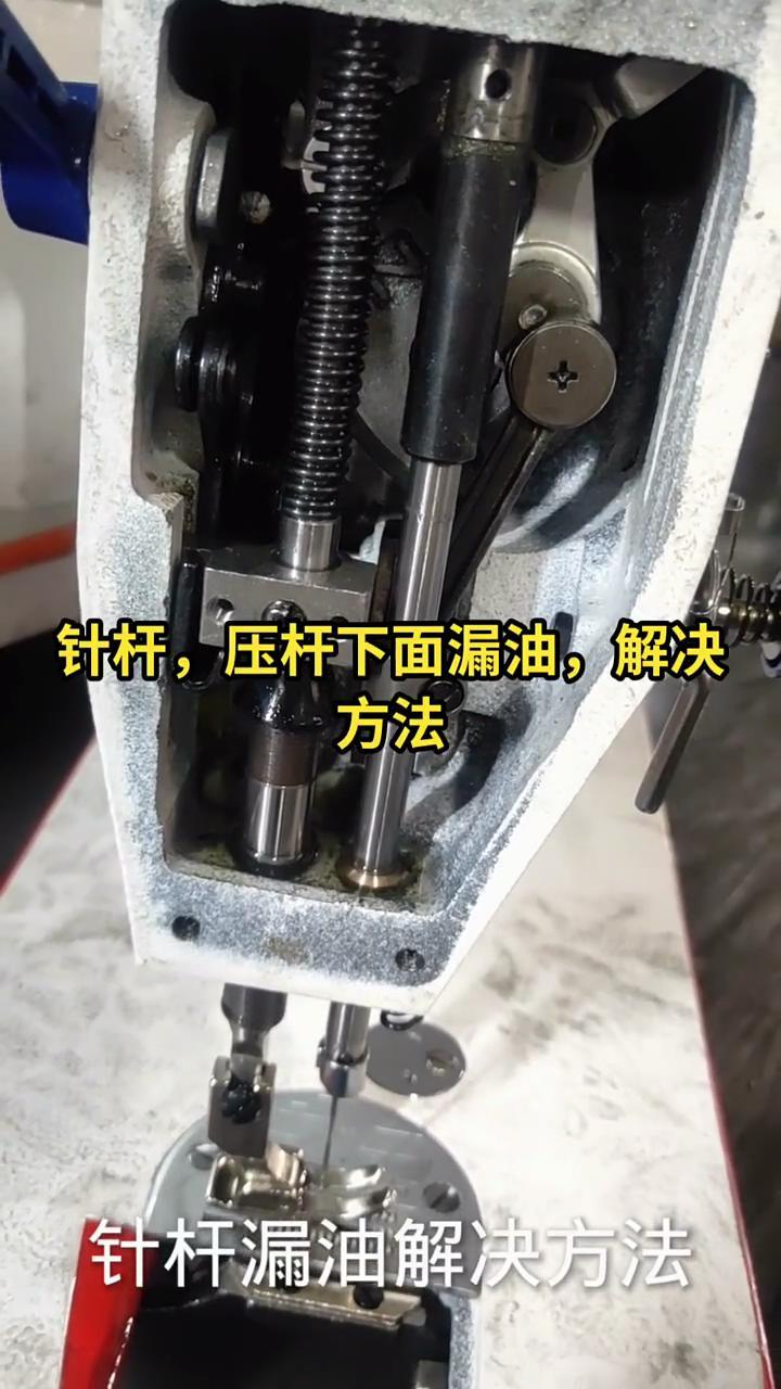 针杆、压杆下面漏油的解决方法,主轴油量大小调节方法