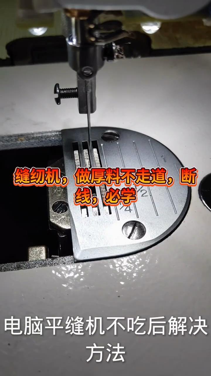 电脑平缝机不吃布解决方法,做厚料不走道,断线